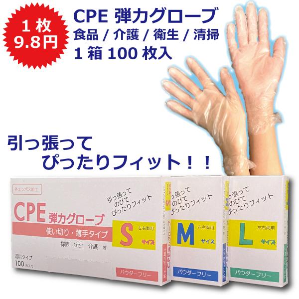CPE手袋