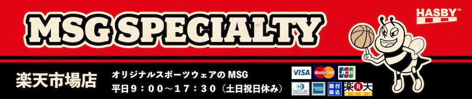MSG SPECIALTY 楽天市場店:当店は、他にないオリジナルブランドのスポーツグッズを取り扱うお店です。