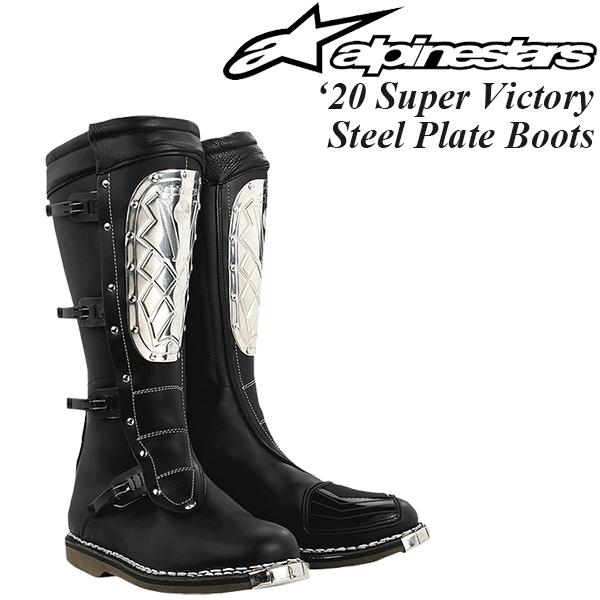 Alpinestars オンロードブーツ Super Victory Steel Plate Boots 2020年 最新モデル
