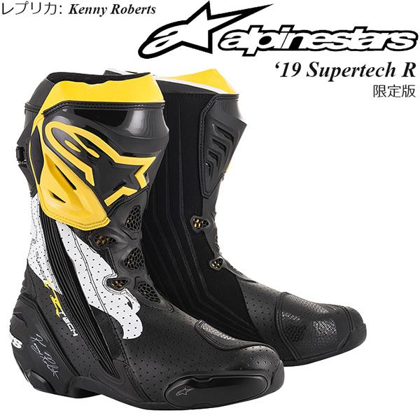 Alpinestars ブーツ 限定版 Supertech R 2019年 レプリカモデル ケニー・ロバーツ
