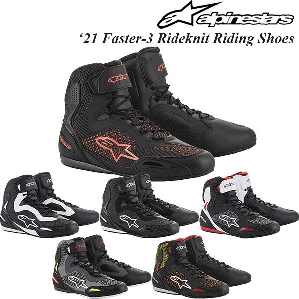 Alpinestars ライディングシューズ Faster-3 Rideknit Riding Shoes 2020年 最新モデル