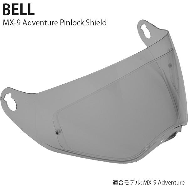 BELL シールド ピンロック対応 ヘルメット用 MX-9 Adventure Shield