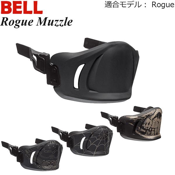 BELL ローグヘルメット用 マズル Rogue Muzzle