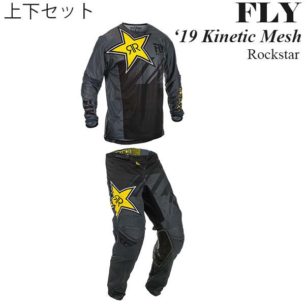FLY 上下セット Kinetic Mesh 2019年 モデル Rockstar パンツ & ジャージ