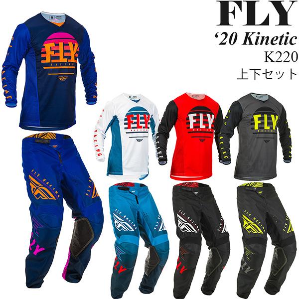 FLY 上下セット Kinetic 2020年 最新モデル K220 ジャージ & パンツ