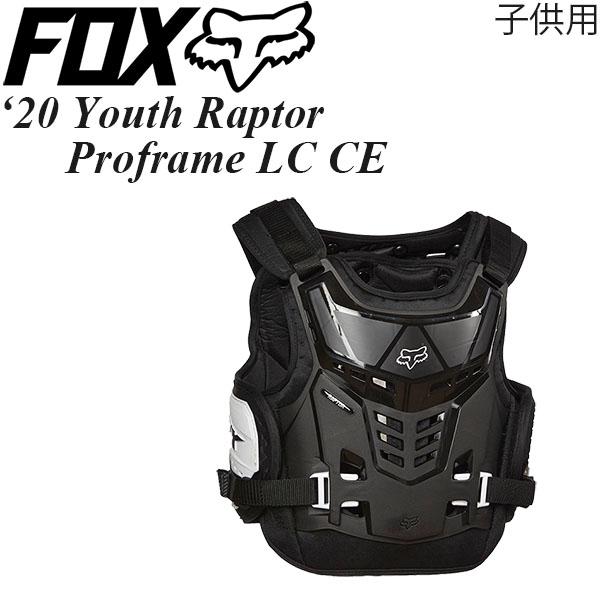 FOX チェストプロテクター 子供用 Youth Raptor Proframe LC CE 2020年 最新モデル