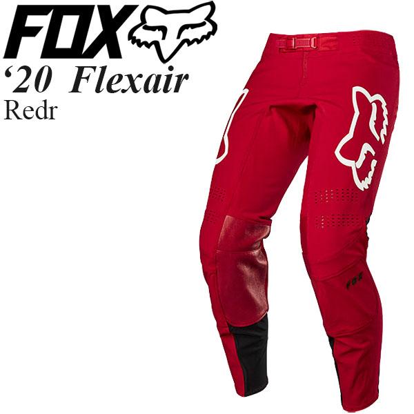 軽量で快適を求めるならコレ! FOX オフロードパンツ Flexair 2020年 最新モデル Redr