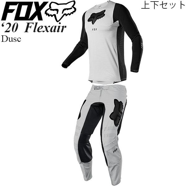 FOX 上下セット Flexair 2020年 最新モデル Dusc ジャージ & パンツ