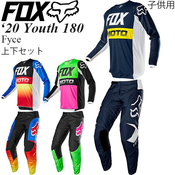 FOX 上下セット 子供用 Youth 180 2020年 最新モデル Fyce ジャージ & パンツ