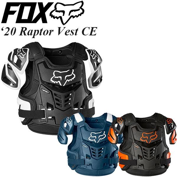 FOX チェストプロテクター Raptor Vest CE 2020年 最新モデル
