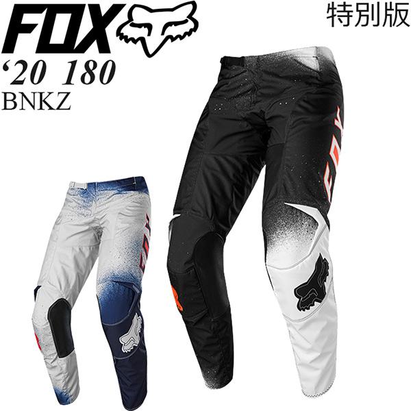FOX オフロードパンツ 特別版 180 2020年 最新モデル BNKZ