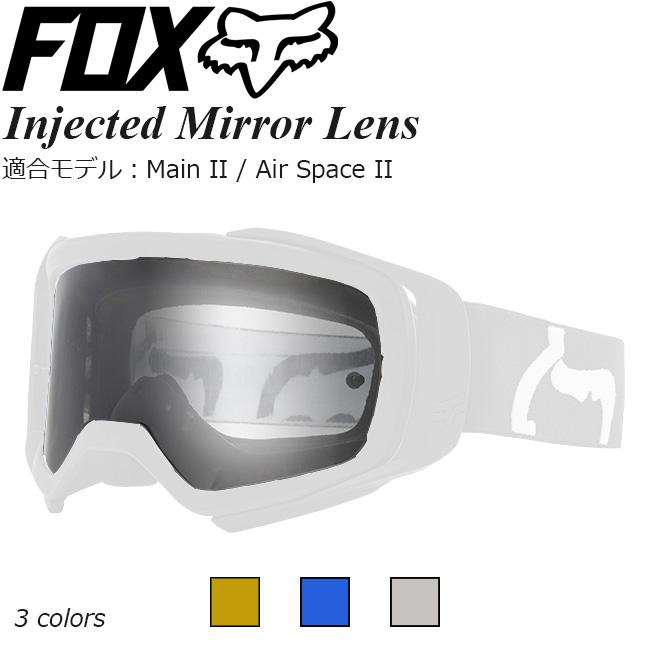 FOX Injected ミラーレンズ MXゴーグル用 Air Space II & Main II 対応