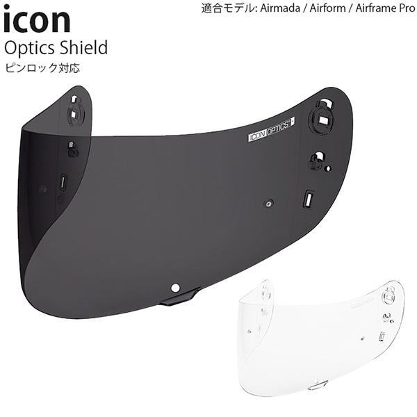Icon シールド ヘルメット用 Optics Shield ピンロック対応
