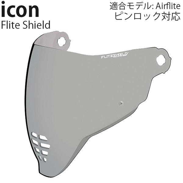 Icon シールド ヘルメット用 Flite Shield ピンロック対応 ミラー系