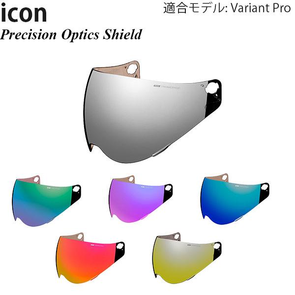 Icon シールド Variant Pro ヘルメット用 Precision Optics Shield ミラー系