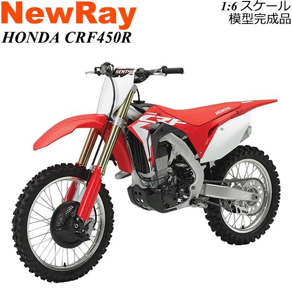 NewRay バイク模型 完成品 HONDA CRF450R 1/6 スケール