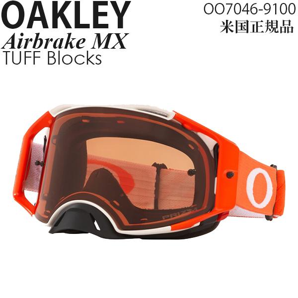Oakley ゴーグル モトクロス用 Airbrake MX TUFF Blocks プリズムレンズ OO7046-9100