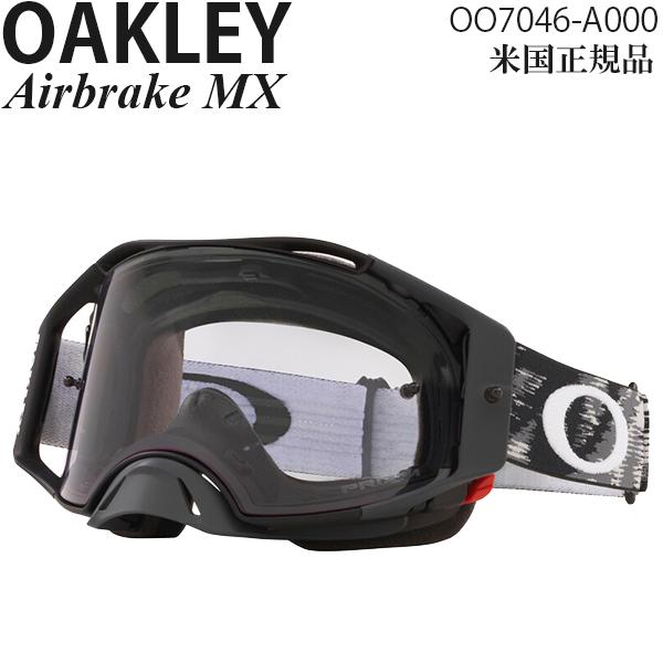 Oakley ゴーグル モトクロス用 Airbrake MX プリズムレンズ OO7046-A000