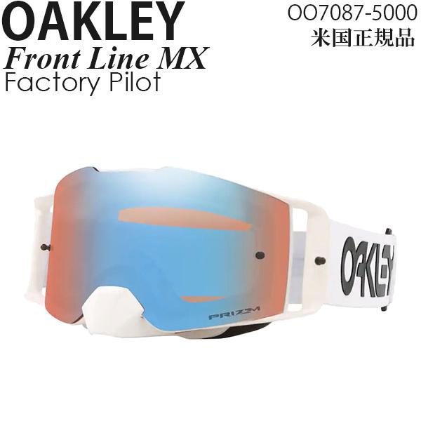 Oakley ゴーグル モトクロス用 Front Line MX Factory Pilot プリズムレンズ OO7087-5000