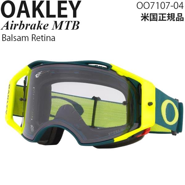 Oakley ゴーグル 自転車用 Airbrake MTB プリズムレンズ OO7107-04
