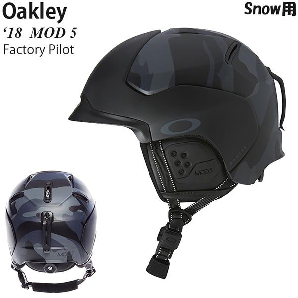 *特価* Oakley ヘルメット MOD 5 スノー用 2018年 生産終了モデル Factory Pilot