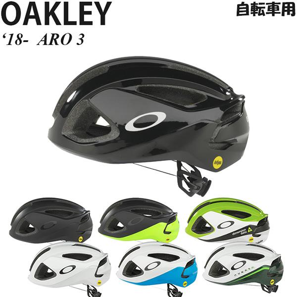 Oakley ヘルメット 自転車用 ARO 3 Mips 18-19年 現行モデル