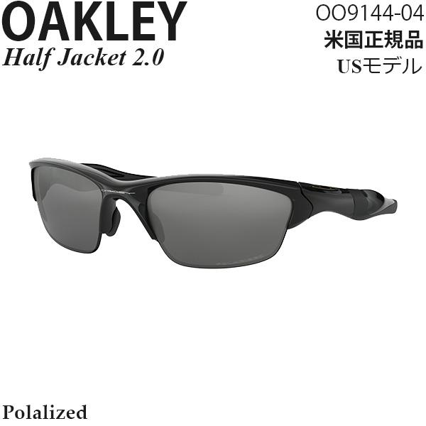 Oakley サングラス Half Jacket 2.0 OO9144-04
