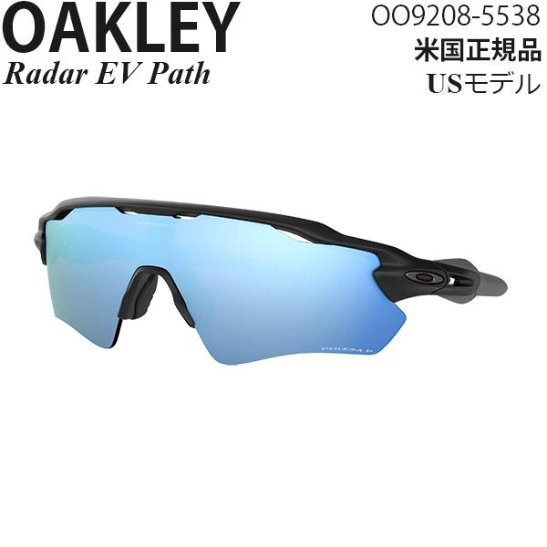 Oakley サングラス Radar EV Path OO9208-5538