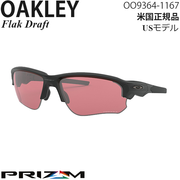 Oakley サングラス Flak Draft プリズムレンズ OO9364-1167