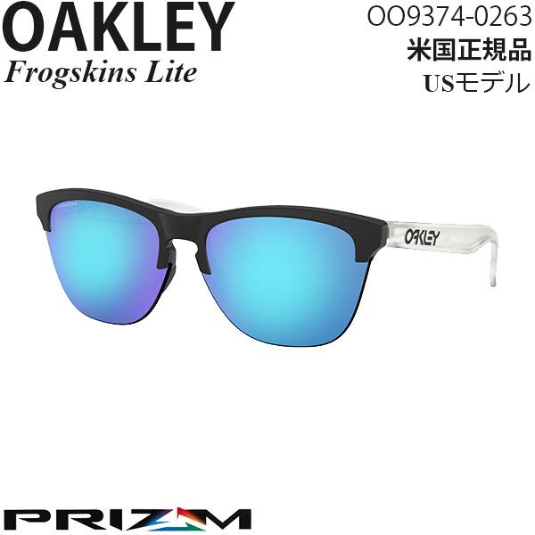 Oakley サングラス Frogskins Lite プリズムレンズ OO9374-0263