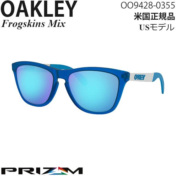 Oakley サングラス Frogskins Mix プリズムレンズ OO9428-0355