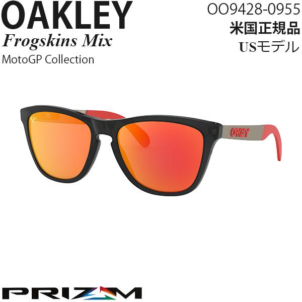 Oakley サングラス Frogskins MIX プリズムレンズ MotoGP Collection OO9428-0955