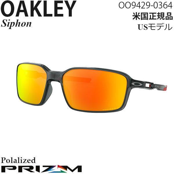 Oakley サングラス Siphon プリズムレンズ OO9429-0364