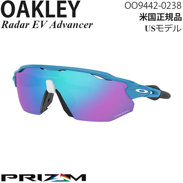 Oakley サングラス Radar EV Advancer プリズムレンズ OO9442-0238