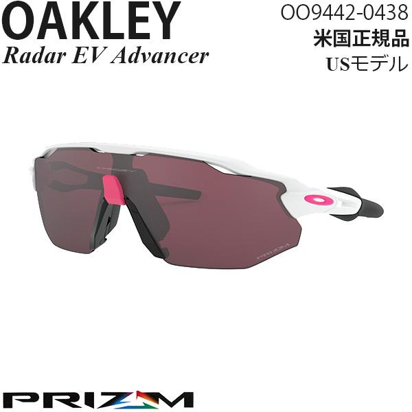Oakley サングラス Radar EV Advancer プリズムレンズ OO9442-0438