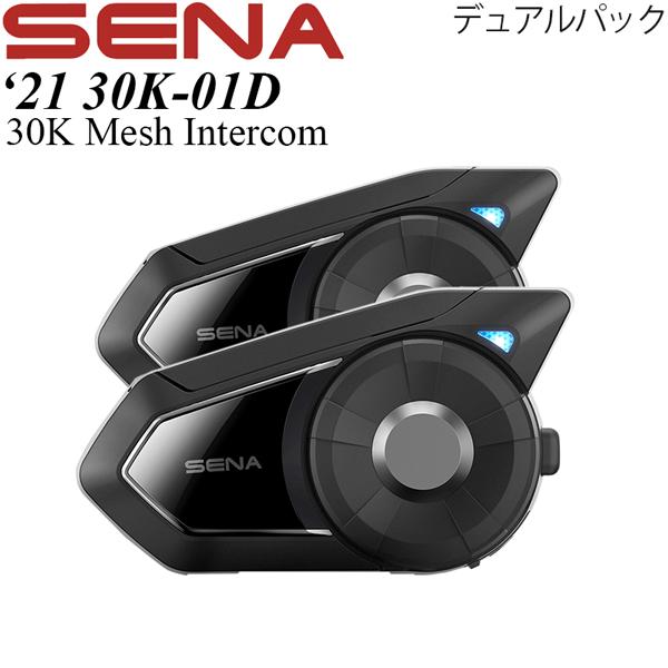 Sena ヘルメット用 インターコム デュアルパック 30K-01D モデル 30K Mesh Intercom