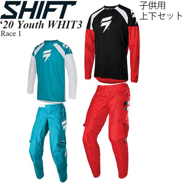 Shift 上下セット 子供用 Youth WHIT3 2020年 最新モデル Race 1 ジャージ & パンツ