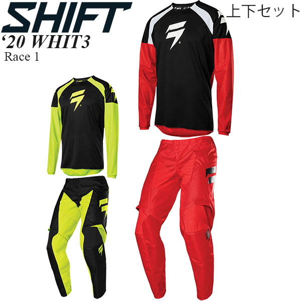コスパに優れた機能性重視のモデル! Shift 上下セット WHIT3 2020年 最新モデル Race 1 ジャージ & パンツ