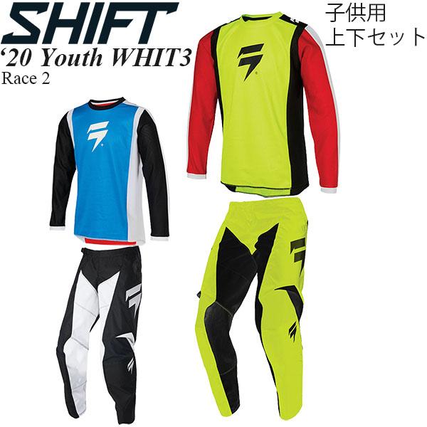 Shift 上下セット 子供用 Youth WHIT3 2020年 最新モデル Race 2 ジャージ & パンツ