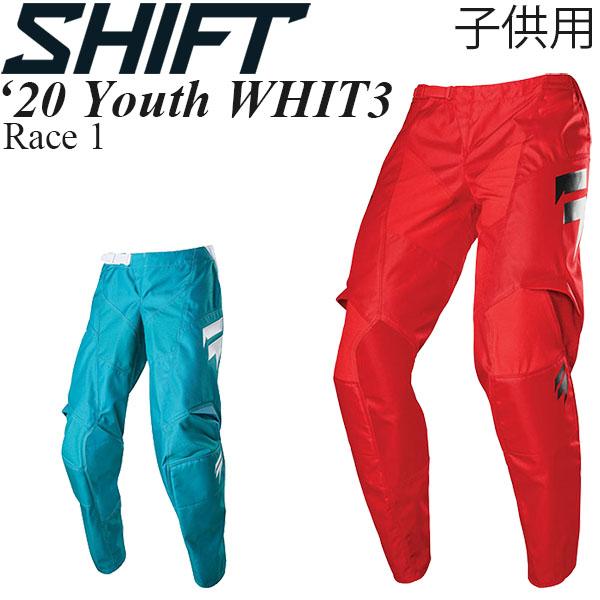Shift パンツ 子供用 Youth WHIT3 2020年 最新モデル Race 1