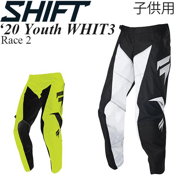 Shift パンツ 子供用 Youth WHIT3 2020年 最新モデル Race 2