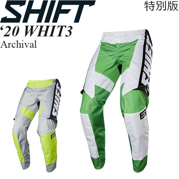 Shift オフロードパンツ 特別版 WHIT3 2020年 最新モデル Archival