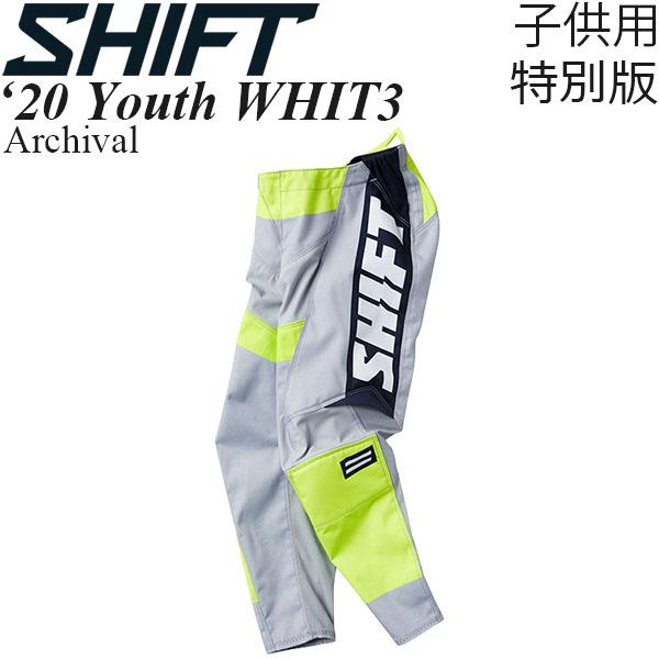 Shift パンツ 子供用 特別版 Youth WHIT3 2020年 最新モデル Archival