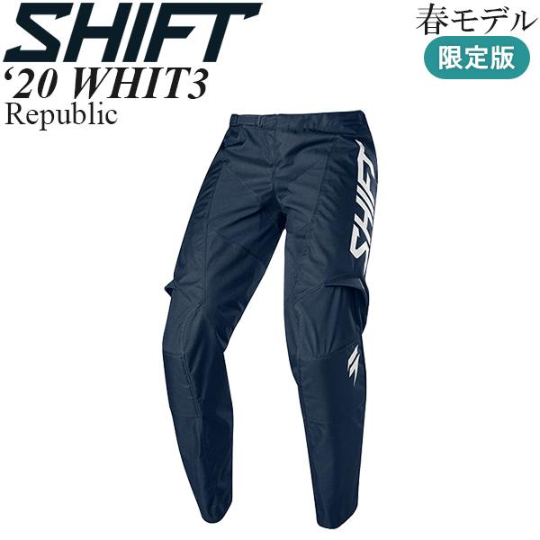 Shift オフロードパンツ 限定版 WHIT3 2020年 春モデル Republic