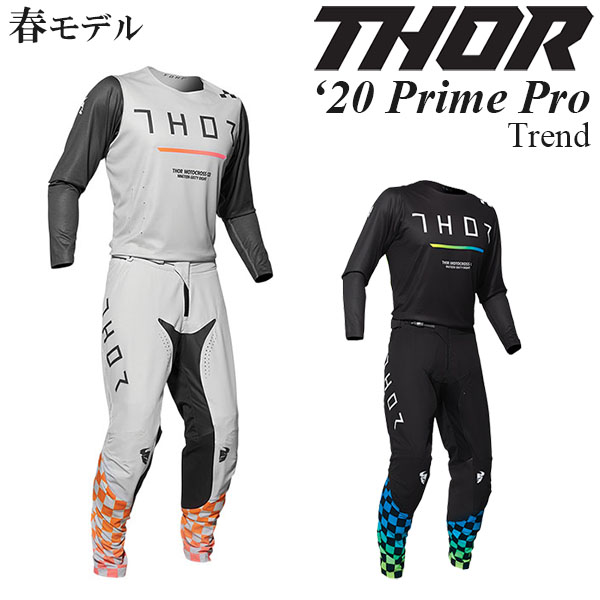 Thor 上下セット Prime Pro 2020年 春モデル Trend