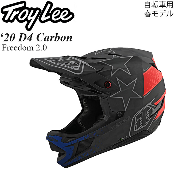 Troy Lee ヘルメット 自転車用 D4 Carbon 2020年 春モデル Freedom 2.0