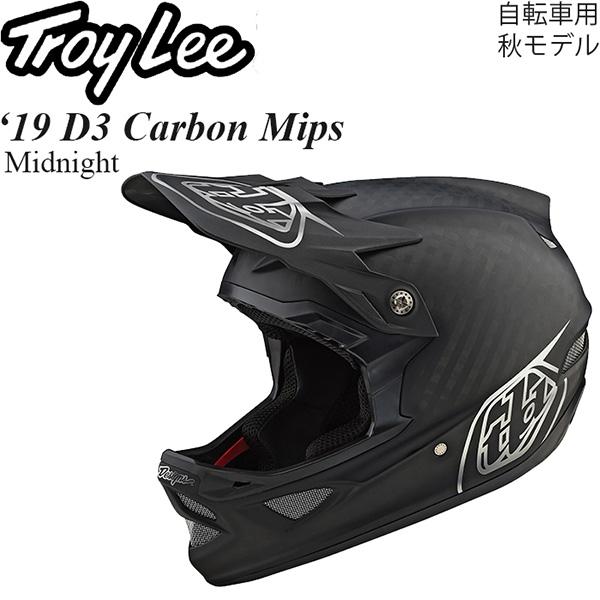 [特価] Troy Lee ヘルメット 自転車用 D3 Carbon Mips 2019年 秋モデル Midnight