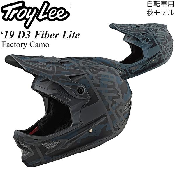[特価] Troy Lee ヘルメット 自転車用 D3 Fiberlite 2019年 モデル Factory Camo