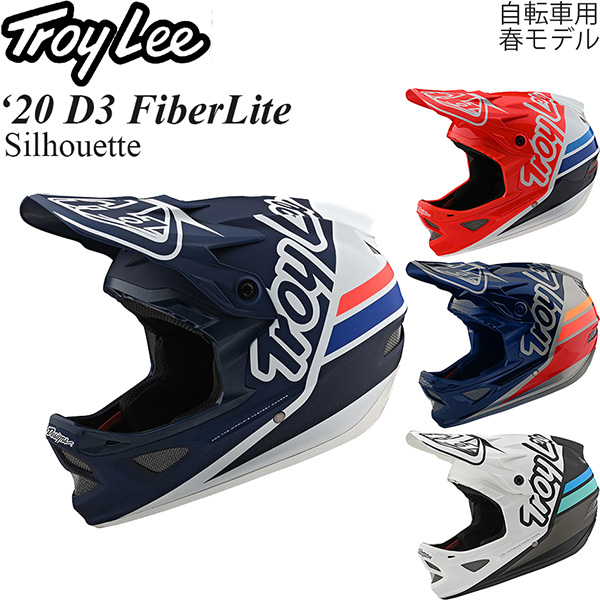 Troy Lee ヘルメット 自転車用 D3 FiberLite 2020年 春モデル Silhouette