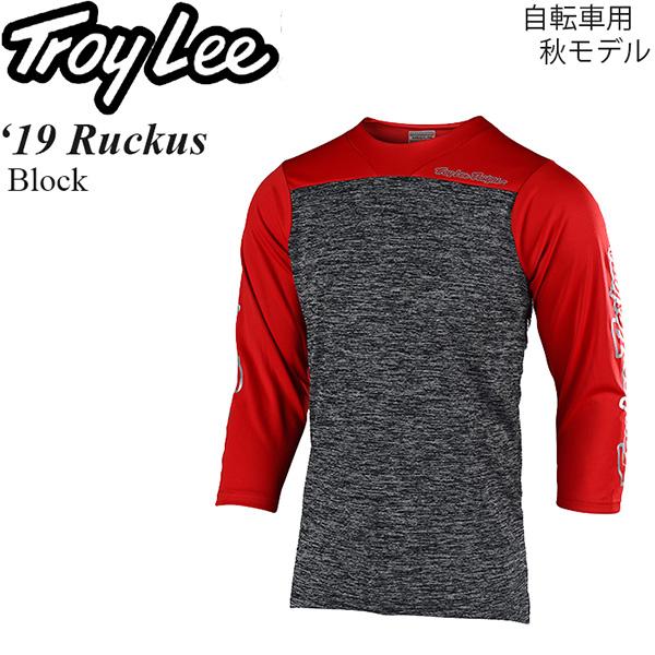 Troy Lee ジャージ 七分袖 自転車用 Ruckus 2019年 秋モデル Block